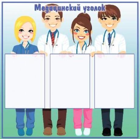 Медицинский уголок