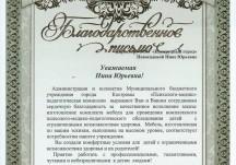 Психолого-медико-педагогическая комиссия (МБУ ПМПК)