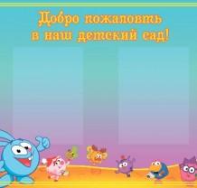 Добро пожаловать в наш детский сад!