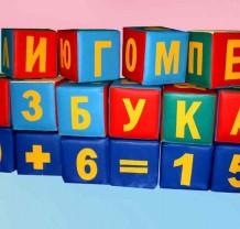 """Кубики """"Азбука и Цифры"""""""